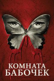 Смотреть Комната бабочек (2013) в HD качестве 720p