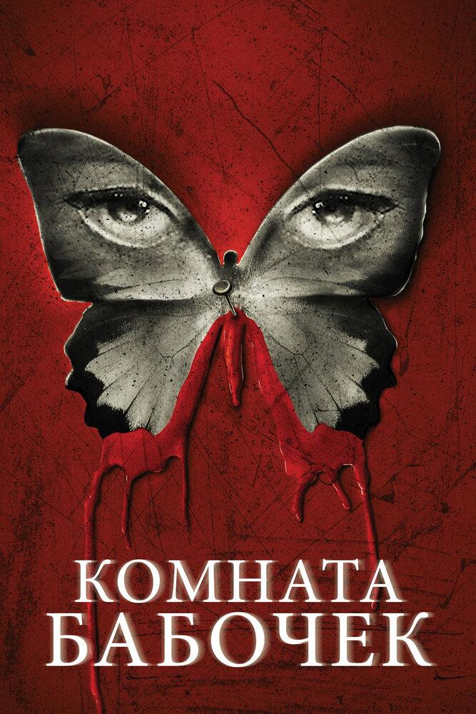Комната бабочек (2012) - смотреть онлайн