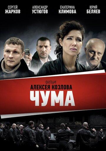 Чума 22, 23, 24 серия (сериал, 2015) смотреть онлайн HD720p в хорошем качестве бесплатно