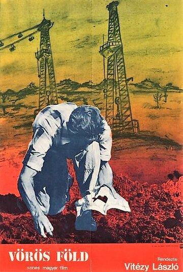 Красная земля (Vörös föld)
