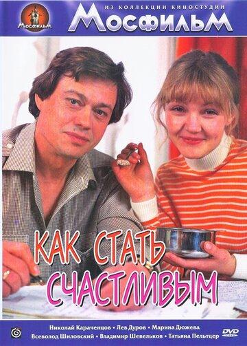 Как стать счастливым (1985)