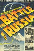Битва за Россию (1943)