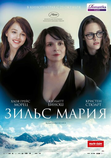 �����-����� (Clouds of Sils Maria)