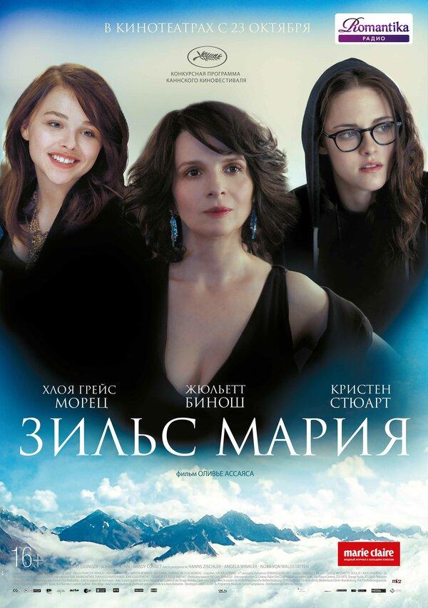 Отзывы к фильму – Зильс-Мария (2014)