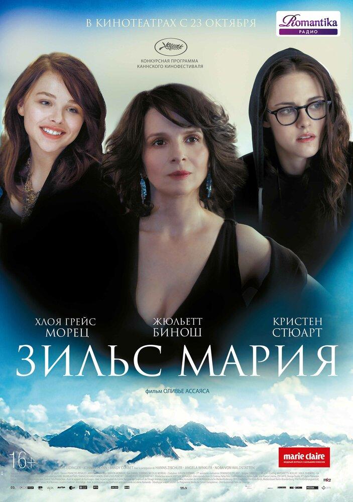 Зильс-Мария (2014)