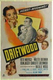 Обломки (1947)