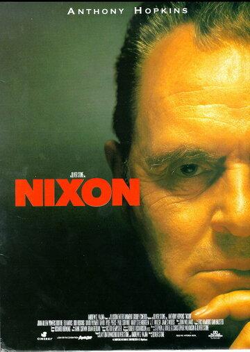 ������ (Nixon)