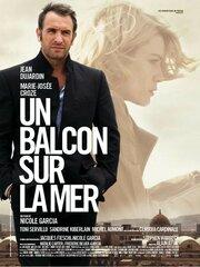 Балкон с видом на море (2010)