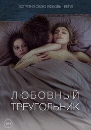 Любовный треугольник (2019) смотреть онлайн фильм в хорошем качестве 1080p