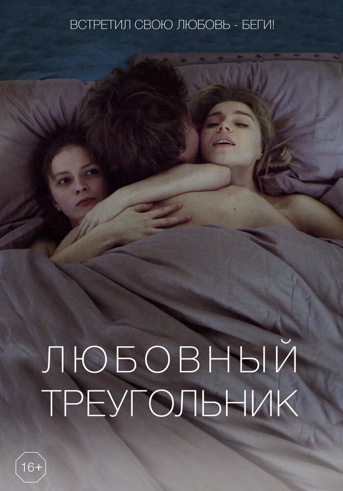 Любовный треугольник (2019)