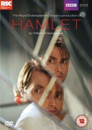 Смотреть онлайн Гамлет