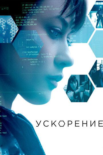 Ускорение (2015) полный фильм онлайн