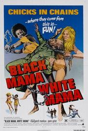 Смотреть онлайн Черная мама, белая мама