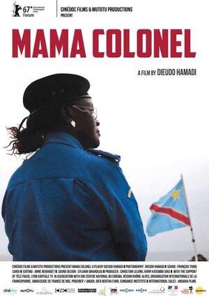 Мамаша полковник (2017)