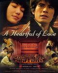 Сердце, наполненное любовью (2005)