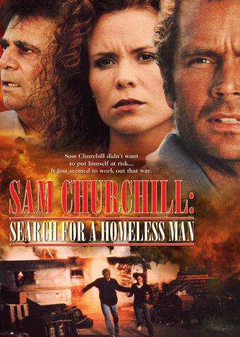 Сэм Черчилль: В поисках пропавшего человека (1999)