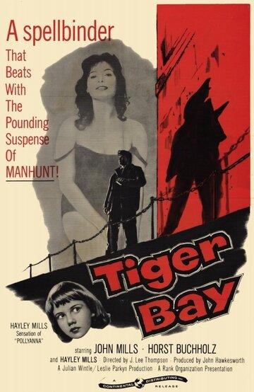 �������� ����� (Tiger Bay)