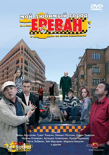 Мой любимый город Ереван (2009)