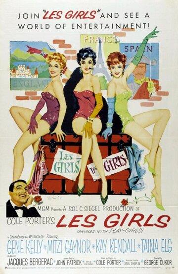 Гёрлз (1957)
