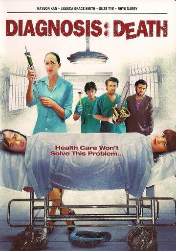 Диагноз: Смерть (2009)