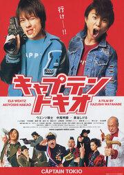 Капитан Токио (2007)