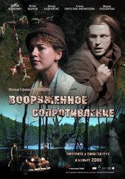 Вооруженное сопротивление (2009)