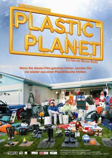 Пластиковая планета