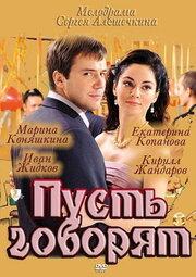 Пусть говорят (2011)