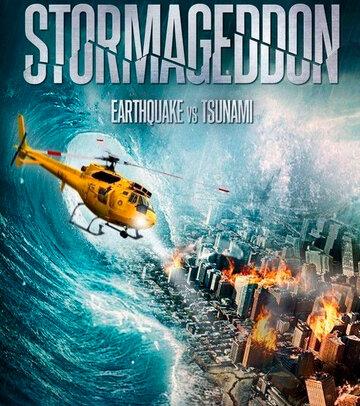Штормагеддон (2015) смотреть онлайн