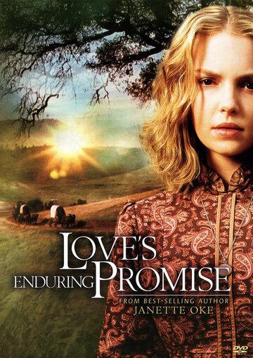 Завет любви (2004)