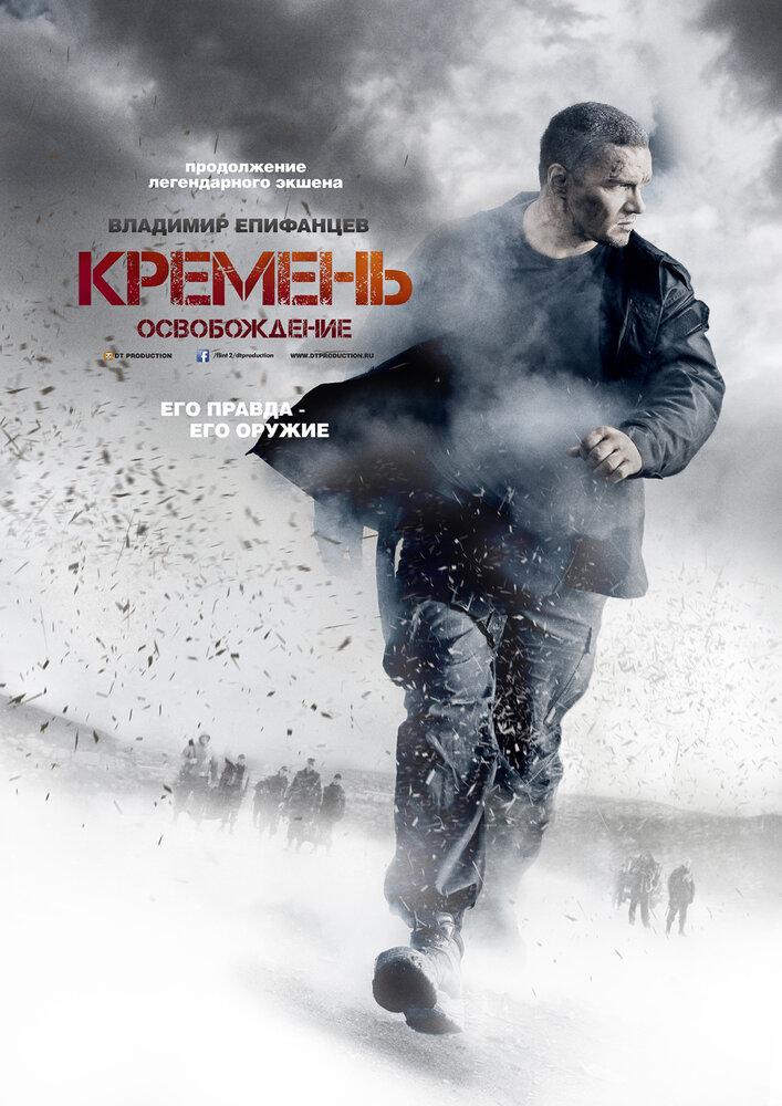 Кремень 2 Освобождение (2013)