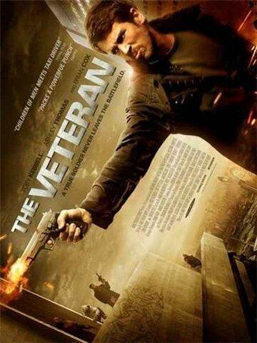 Ветеран (2011) — отзывы и рейтинг фильма