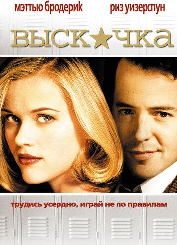 Выскочка (1999)