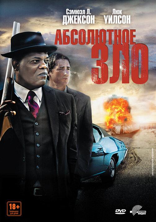 Абсолютное зло (2011) - смотреть онлайн