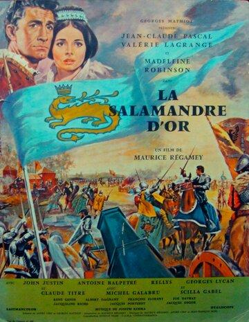 Золотая Саламандра (1962)