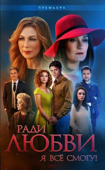 Ради любви я все смогу 60 серия (сериал, 2015) смотреть онлайн HD720p в хорошем качестве бесплатно