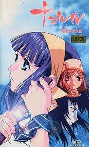 Nakoruru - Ano hito kara no okurimono: Kyôri no iyû hen (2002)