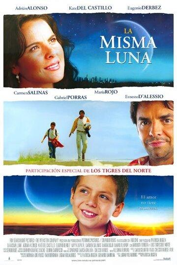 Фильм Под одной луной