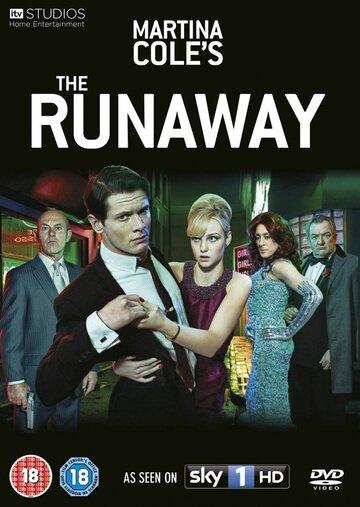 Беглянка (The Runaway)