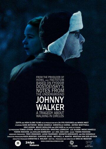 Джонни Уокер (2015)