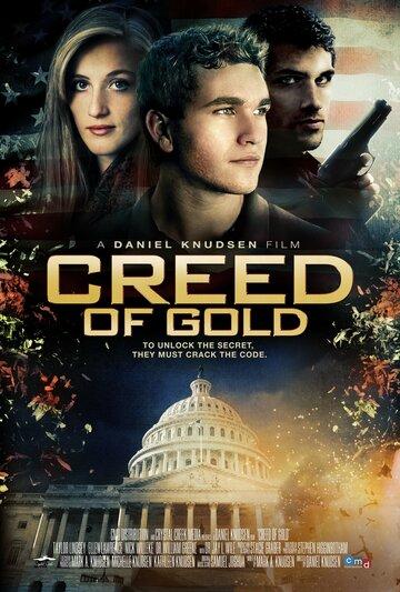 Постер к фильму Золотой грааль (2014)