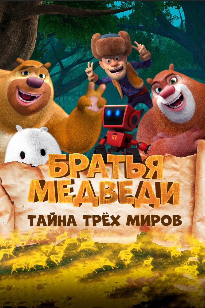 Фильмы Медведи-соседи: Спутанные миры