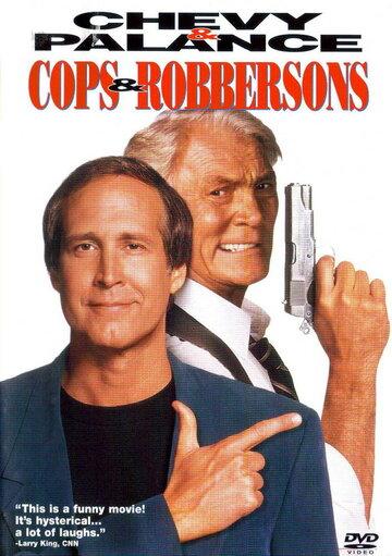 Отвали! (Cops and Robbersons)