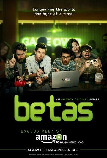 Бета (2013)