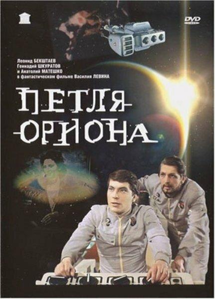 Фильмы Петля Ориона смотреть онлайн