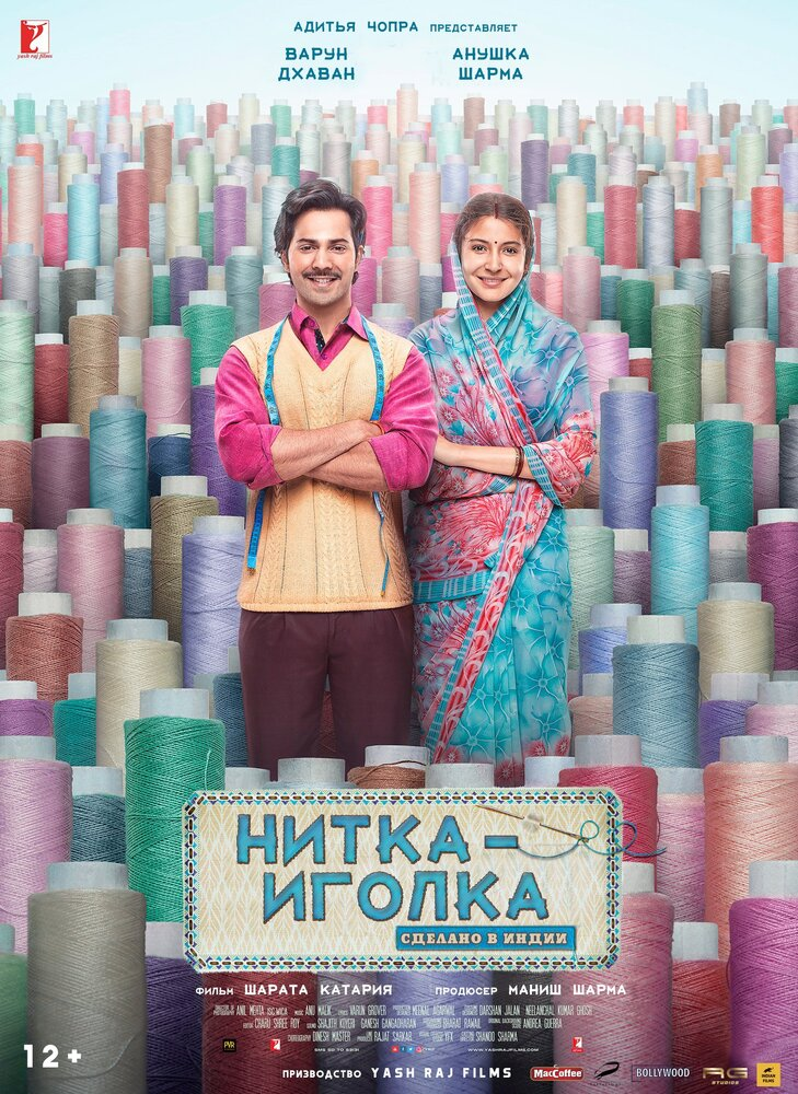 Фильмы Нитка-иголка: Сделано в Индии смотреть онлайн