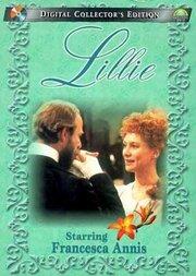 Лилли (1978)