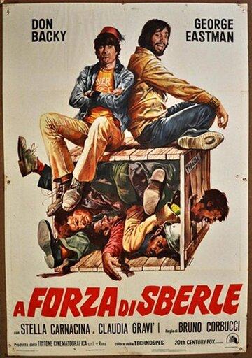 Сила пощечины (1975)