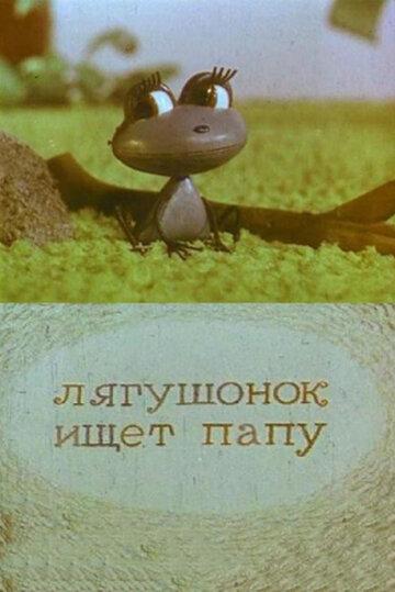Лягушонок ищет папу (1965)