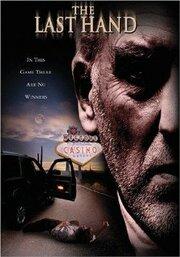 После игры (1997)